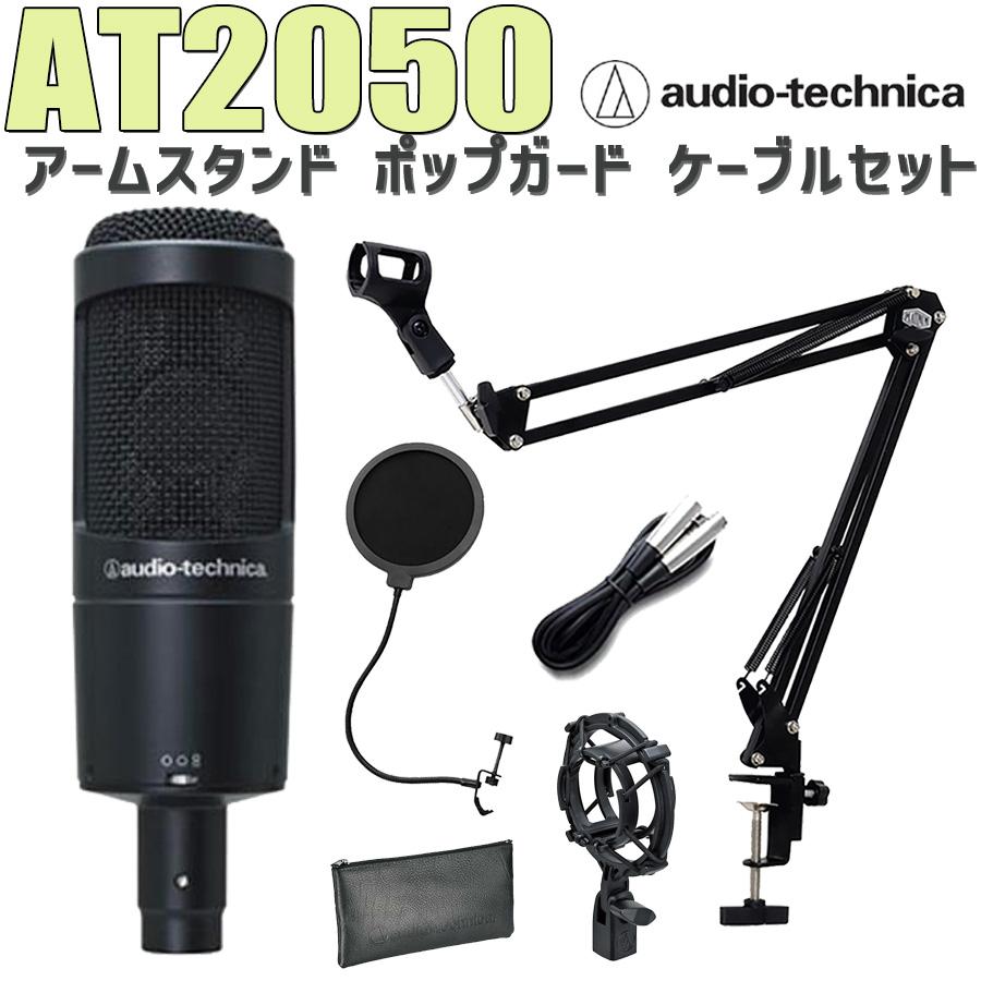 audio-technica AT2050 コンデンサーマイク 市場 アームスタンド ポップガード オーディオテクニカ ケーブル セット 注目ブランド