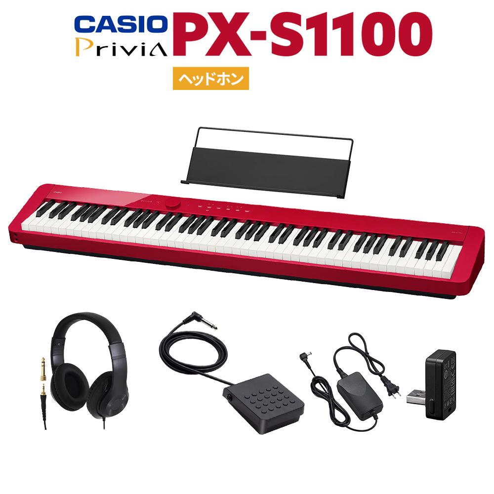 CASIO PX-S1100 RD レッド 電子ピアノ 88鍵盤 Privia PX-S1000後継品 ヘッドホンセット 予約販売 プリヴィア カシオ PXS1100 信用