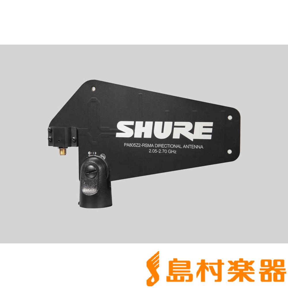 SHURE PA805Z2-RSMA パッシブ指向性アンテナ 【シュア】【国内正規品】