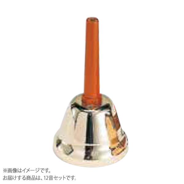 uchida MB-GEN12音セット ミュージックベル ゴールドエクセレント 12音セット 【ウチダ】