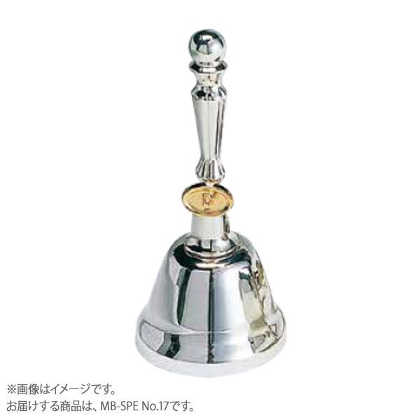 全音 MB-SPE No.17 C# ミュージックベル・スーパーエクセレント 単音 【ゼンオン】
