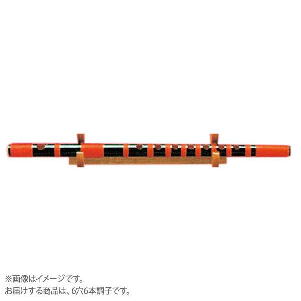 紫水 篠笛 高級黒紫水 袋付 赤糸本重 6穴6本調子 【シスイ】