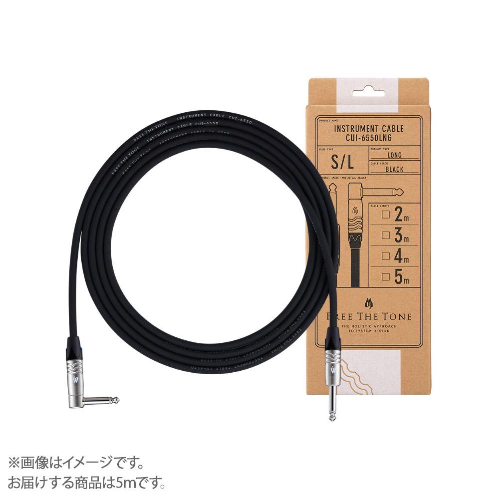 FREE THE TONE CUI-6550LNG S/L Niickel シールド ロングプラグ 5m ストレート-L 【フリーザトーン】
