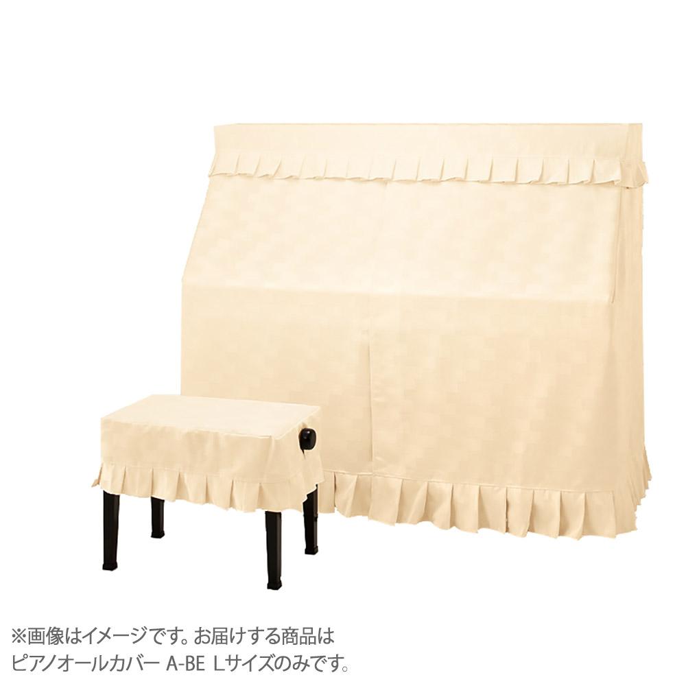 アルプス A-BE ピアノオールカバー ジャガード Lサイズ 【アルプス】