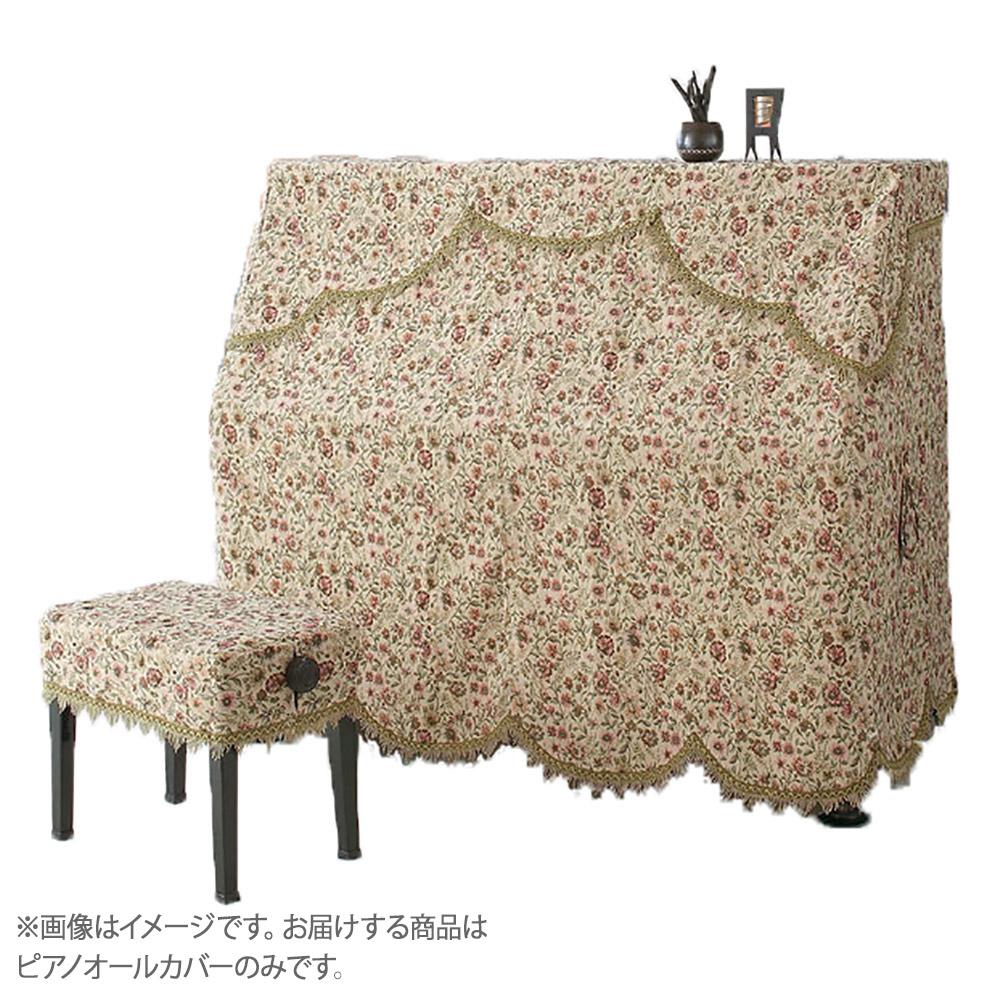 アルプス A-DA ピアノオールカバージャガード ベージュ系 地模様 花柄 ぴったりサイズ 【アルプス】