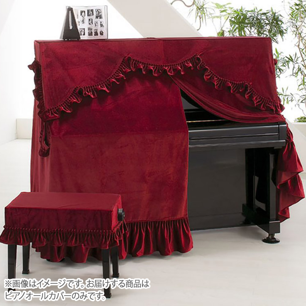 アルプス A-LB/R ピアノオールカバー ビロード ワインレッド Mサイズ 【アルプス】