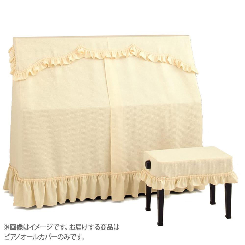 アルプス A-MW ピアノオールカバー ジャガード クリーム系 ドットワッフル柄 Lサイズ 【アルプス】