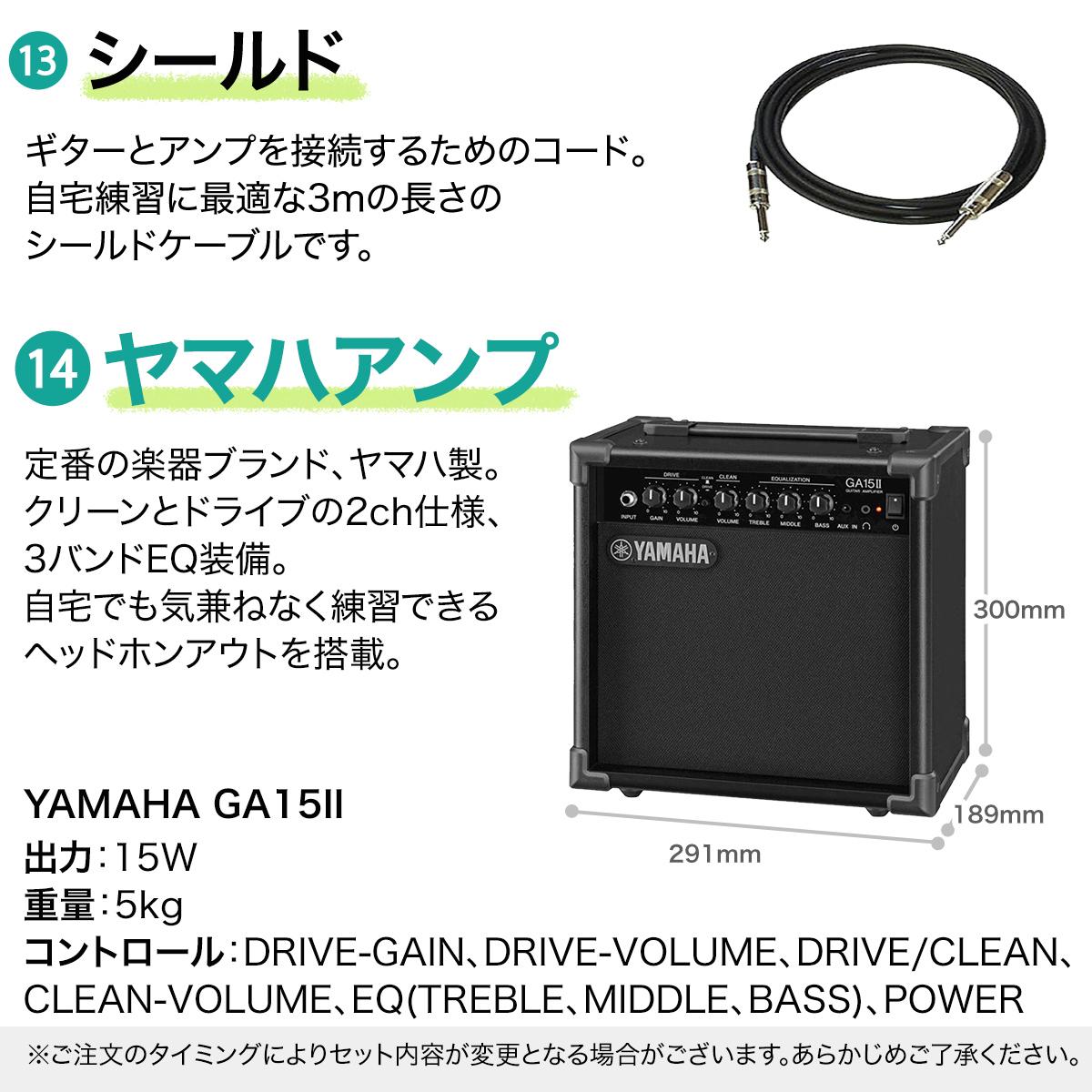 https://image.rakuten.co.jp/shimamuragakki/cabinet/set/01a/eg14set_ymh_5.jpg