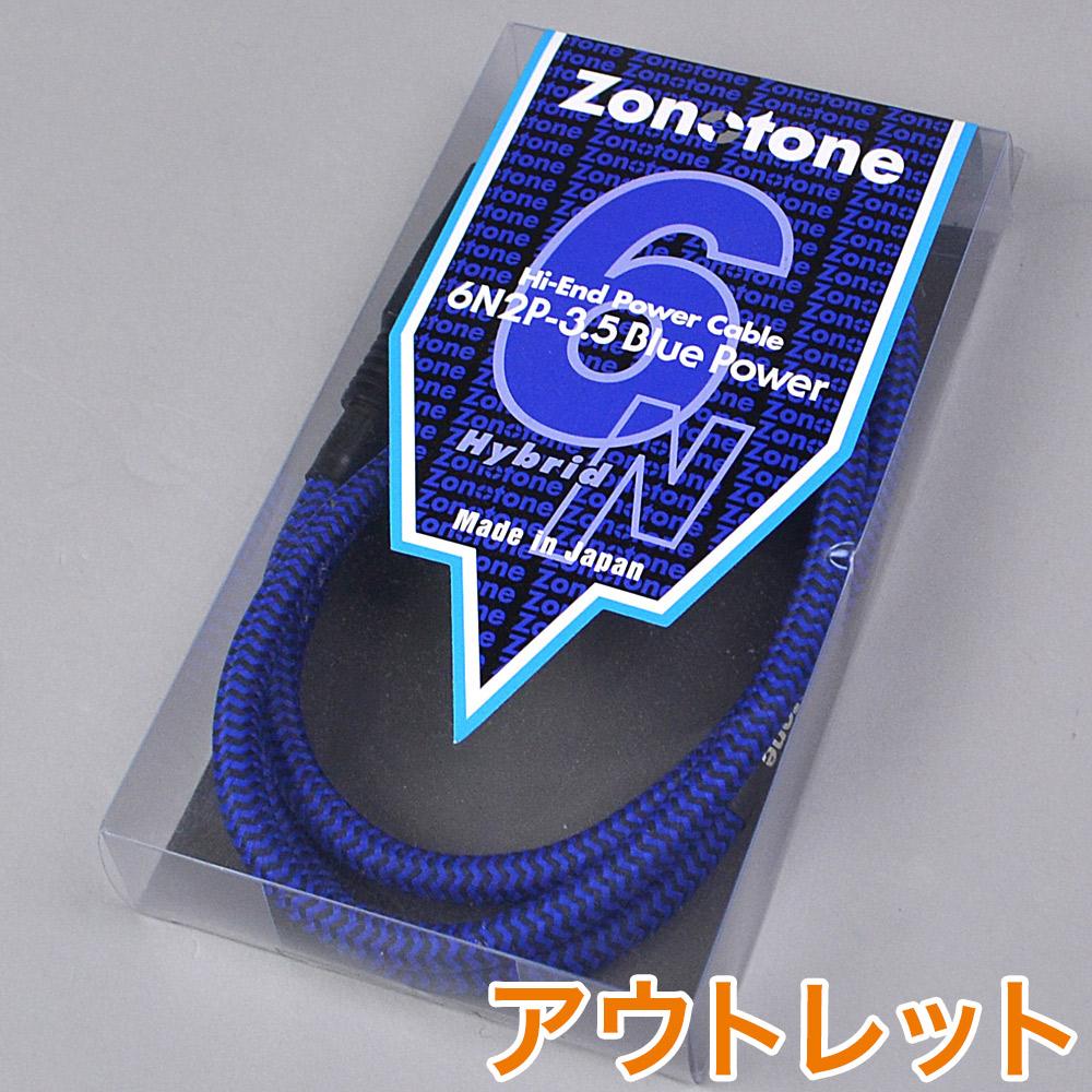 Zonotone 6N2P-3.5BluePower 1.5m 楽器用電源ケーブル【ゾノトーン Meisterシリーズ】【りんくうプレミアムアウトレット店【ゾノトーン 6N2P-3.5BluePower】 1.5m【アウトレット】, QUESTONS -クエストン-:636a8ca7 --- sunward.msk.ru