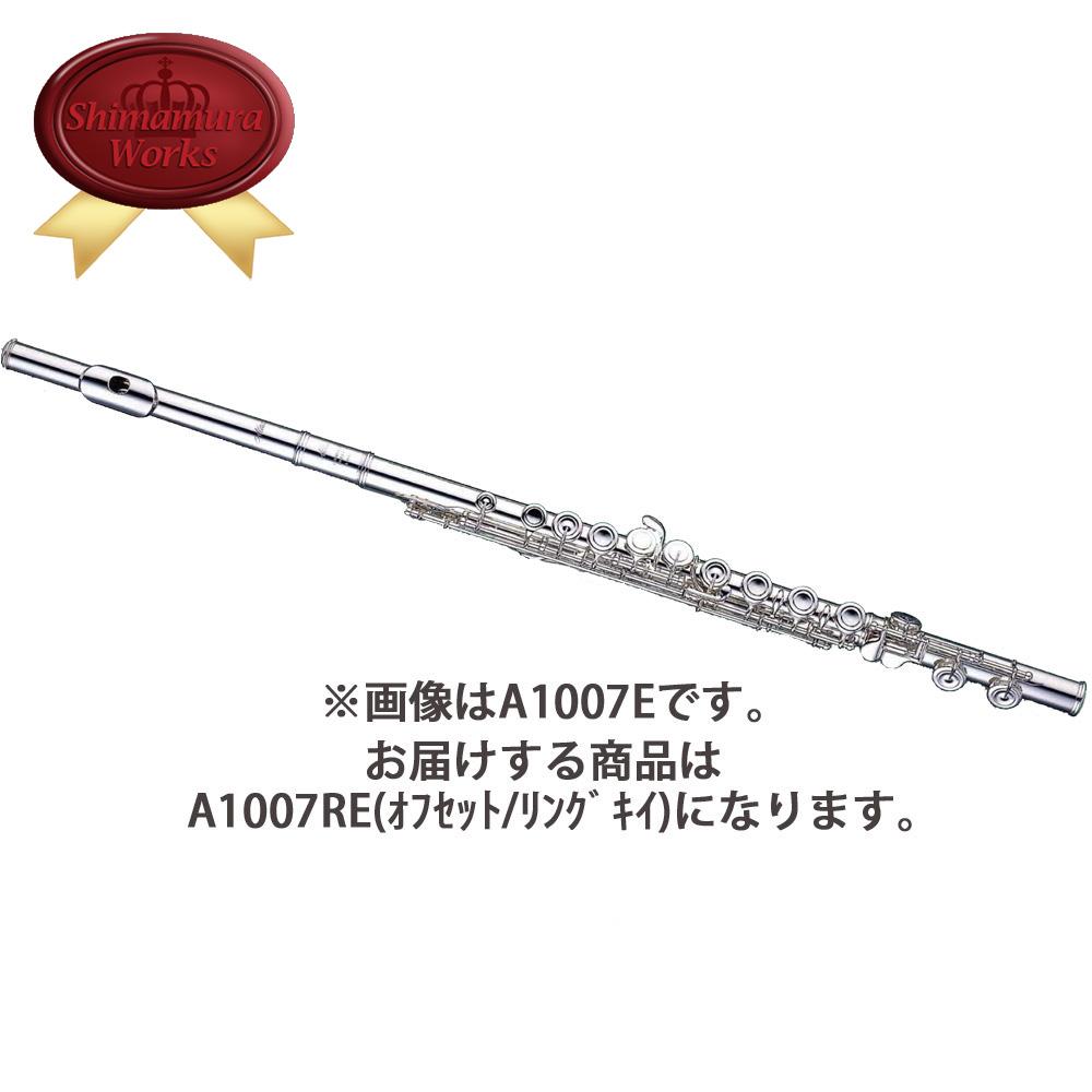 Altus A1007RE/OFFSET フルート 【アルタス】【ビビット南船橋店】【Shimamura Works】 【技術者による調整付き】