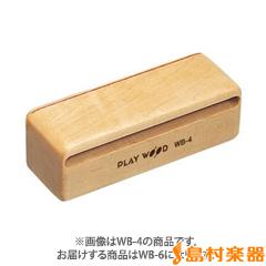 PlayWood WB-6 ウッド ブロック 【プレイウッド】