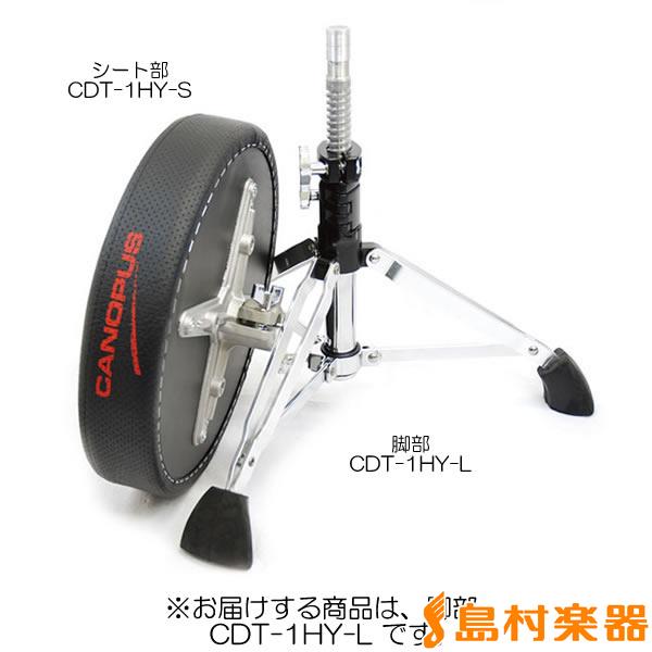 CANOPUS CDT-1HY-L ドラムスローンパーツ 脚部 【カノウプス】