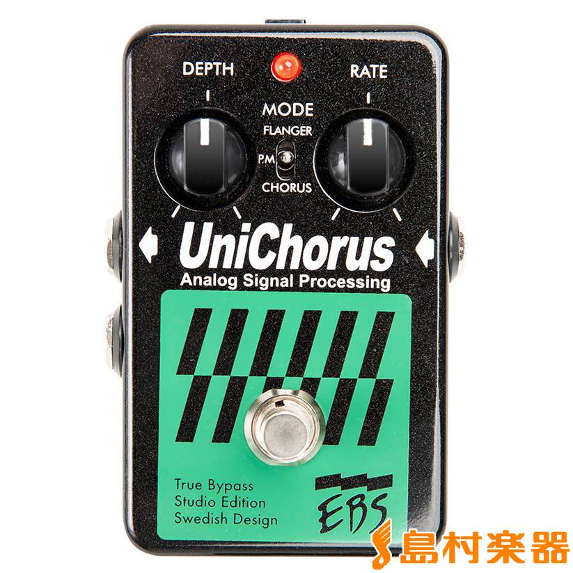 EBS Uni Chorus Studio Edition ユニコーラス