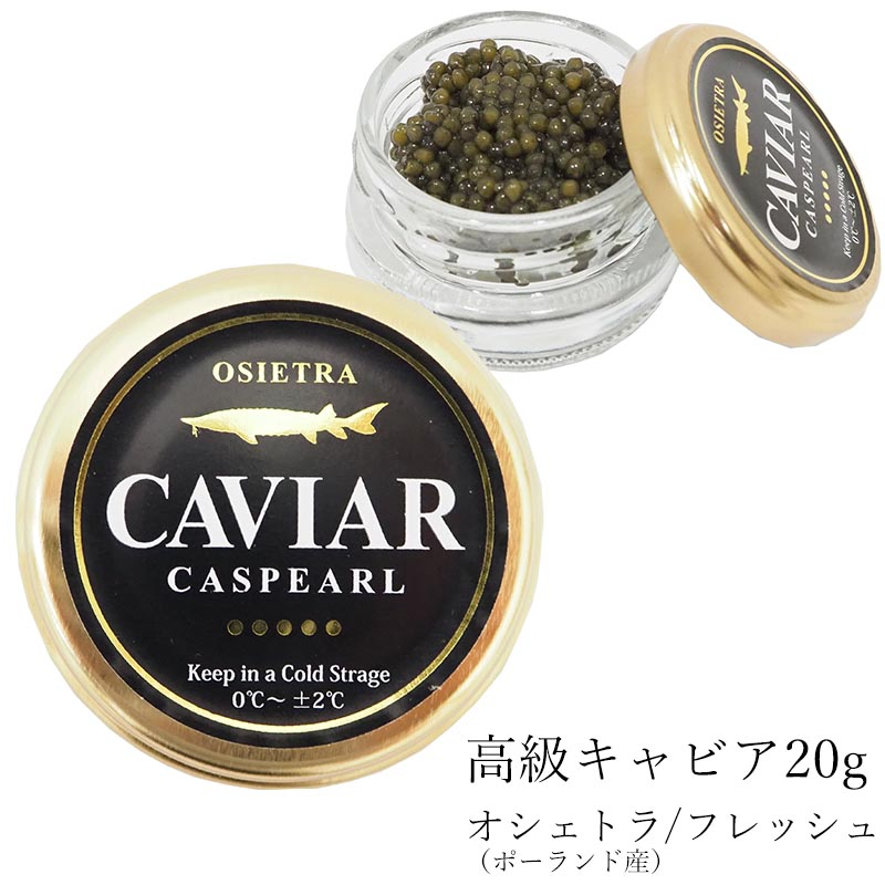 最高級キャビア オシェトラ 送料無料 キャビア ポーランド産 フレッシュ 海外並行輸入正規品 20g 本物 メーカー直送 caviar 高級つまみ ギフト 食品 高級