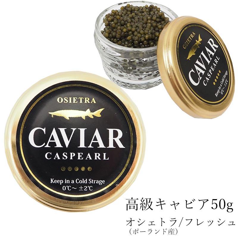 最高級キャビア オシェトラ 送料無料 キャビア ポーランド産 使い勝手の良い フレッシュ 50g ギフト メーカー直送 食品 新品未使用正規品 高級 caviar 高級つまみ