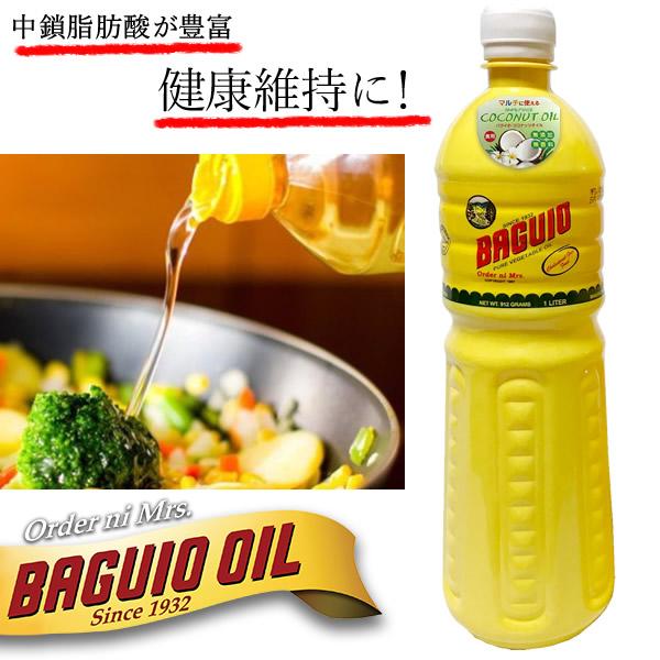 大容量でお得なココナッツオイル バグイオ ココナッツオイル 912g × 割引 1本 フィリピン産 無添加 <セール&特集> ダイエット オーガニック 大量 コーヒー 植物性