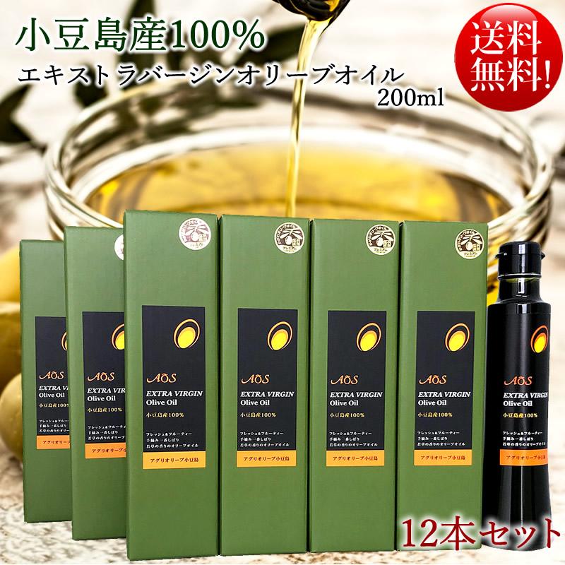 【送料無料】小豆島産100% エキストラバージンオリーブオイル 200ml 12本セット 敬老の日 食品 ギフト