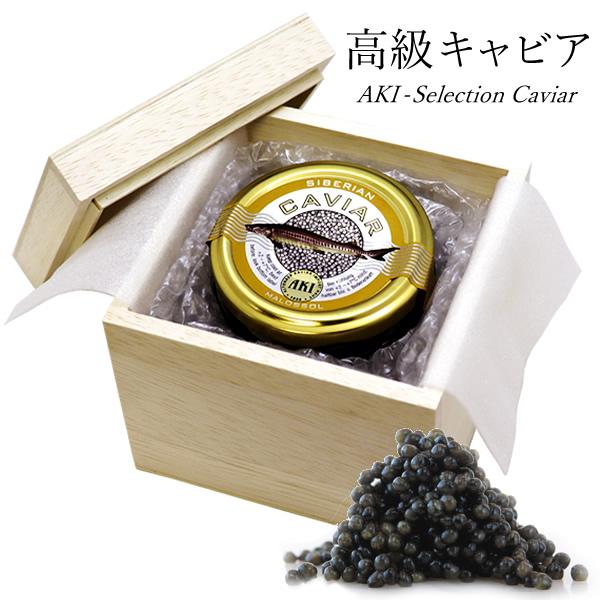 キャビア ならアキブランド。アメリカ産より美味しいと人気!贈答品に♪ 木箱入り『キャビア』 シベリアンキャビア 50g ( 送料無料 アキ ブランド ) 食品 ギフト AKI caviar 高級つまみ 内祝 お返し お祝い 防災