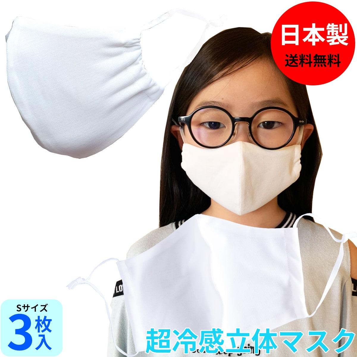 立体 マスク 涼しい