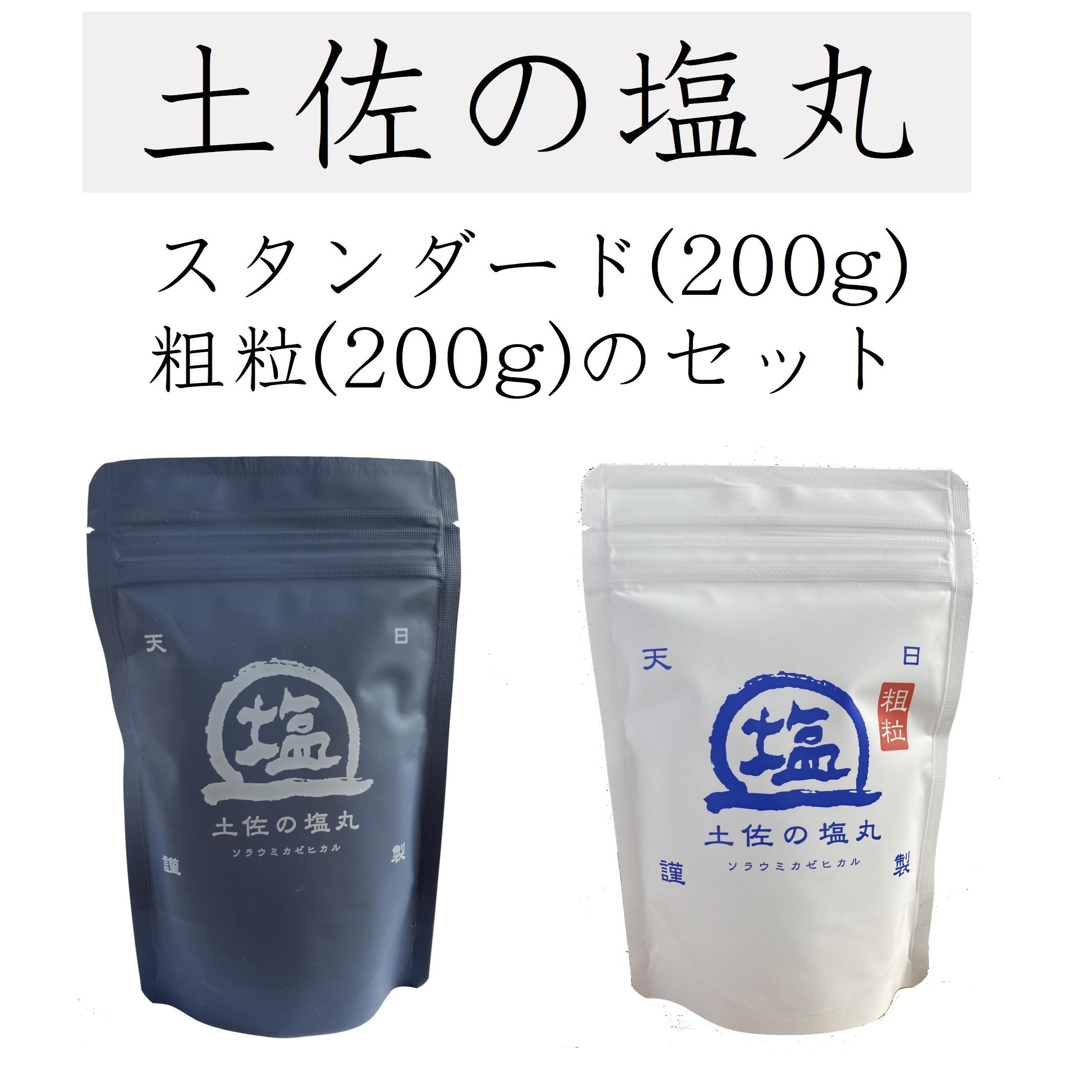 海水-水分=天日塩自然の力で作るしあわせの味3セット以上購入の場合 新発売 他の商品と同梱の場合は注文後に送料をお知らせ致します 天日塩 土佐の塩丸 品質保証 スタンダード200g 高知県 塩 粗粒200gのセット 天日海塩