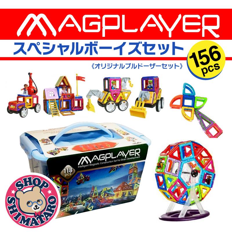 マグプレイヤー マグフォーマー Magplayer 156ピース スペシャルボーイズセット 収納 ボックス ケース付き マグネットブロック おもちゃ 知育玩具 磁石 男の子 パズル ブロック プレゼント 誕生日 おもちゃ箱 ラッピング 車 乗り物 脳トレ クリスマス