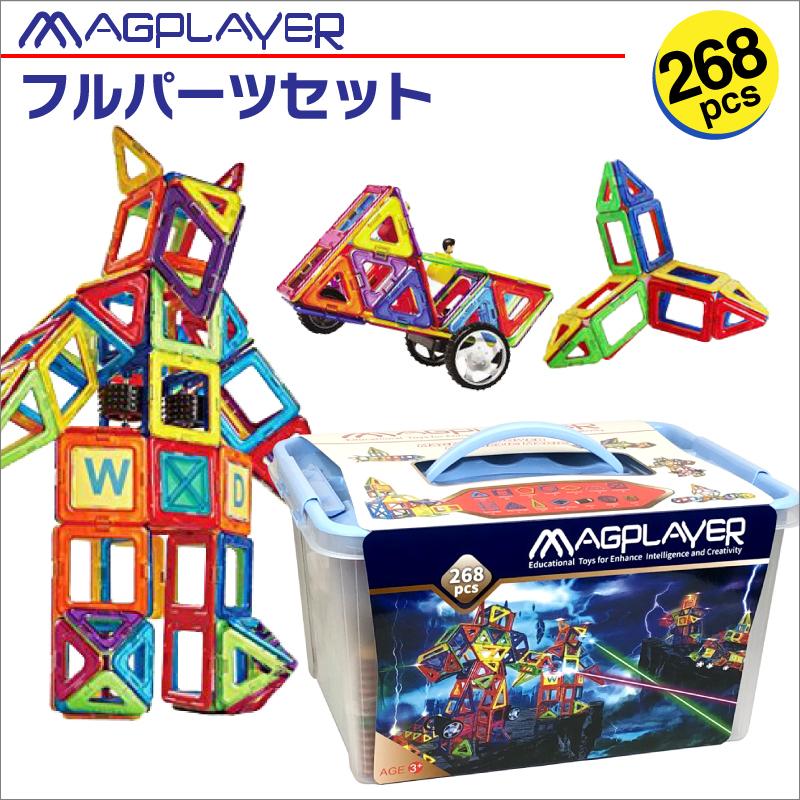 マグプレイヤー Magplayer 268ピース フルパーツセット ボックス 収納 ケース付き マグフォーマー マグネットブロック 創造力を育てる知育玩具 想像力 磁石 パズル ブロック プレゼント ギフト 誕生日 知育玩具 おもちゃ箱 予防 クリスマス こどもの日