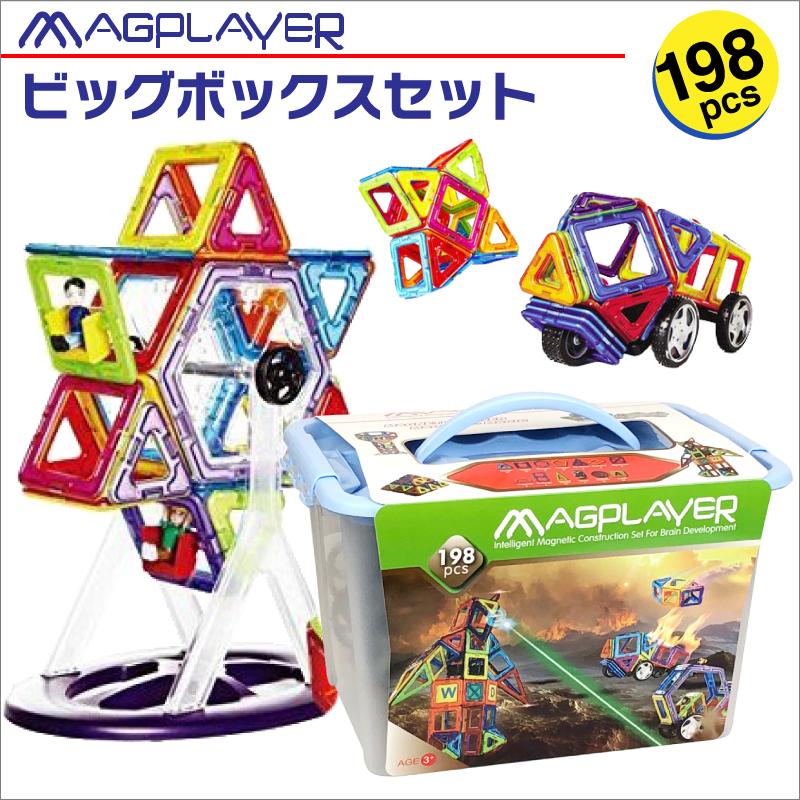 マグプレイヤー Magplayer 198ピース ビッグボックスセット 収納 ボックス ケース付き マグフォーマー マグネットブロック 創造力を育てる知育玩具 想像力 磁石 パズル ブロック プレゼント ギフト 誕生日 知育玩具 認知症 クリスマス こどもの日