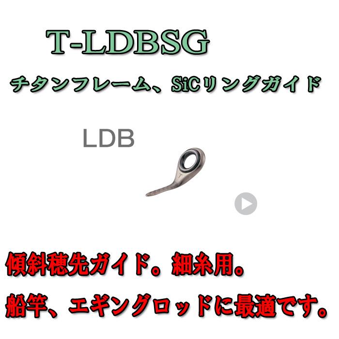 ガイド リールシート メタルパーツetc 在庫一掃 Fuji製品がっつりあります 富士工業 激安挑戦中 Fuji チタンSiCガイド 対応可能 4.5 5.5 メール便 5 全国一律送料200円 T-LDBSG