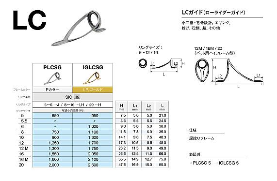 ガイド リールシート メタルパーツetc Fuji製品がっつりあります 安心と信頼 富士工業 Fuji I.PゴールドSiCガイド 対応可能 全国一律送料200円 メール便 IGLCSG 5 交換無料 IGCSG 5.5
