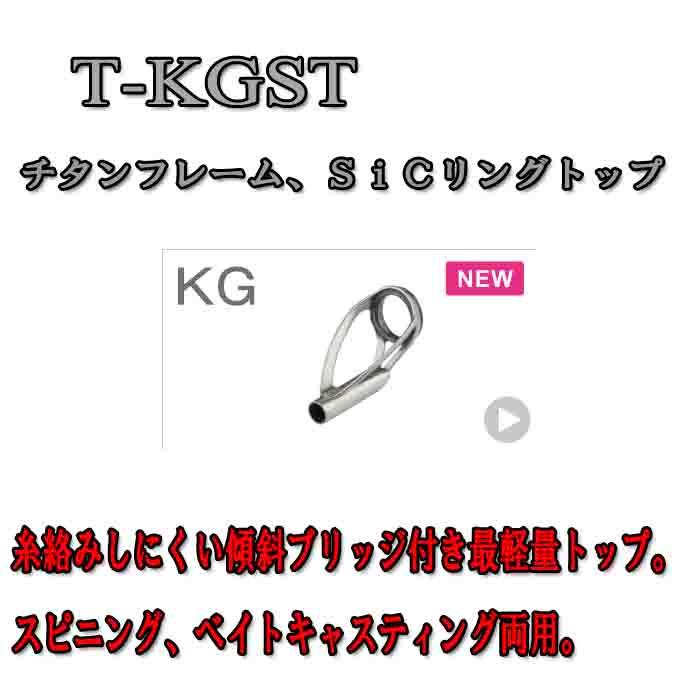 ガイド リールシート メタルパーツetc 人気激安 Fuji製品がっつりあります 富士工業 Fuji T-KGST ~ チタンSiCトップガイド 7-1.6 在庫一掃 7-2.8