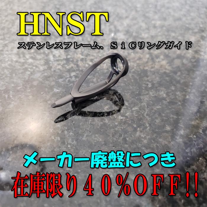 富士工業 Fuji 買収 大物用SiCトップガイド HNST 12-4.0 半額 ~ 12-5.5 ¥1 100 メーカー希望小売価格 から40%OFF 在庫限り