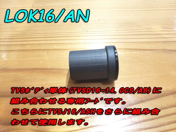 ガイド リールシート メタルパーツetc Fuji製品がっつりあります 富士工業 Fuji 最安値挑戦 AN TVSシート専用ナット LOK16 最新アイテム