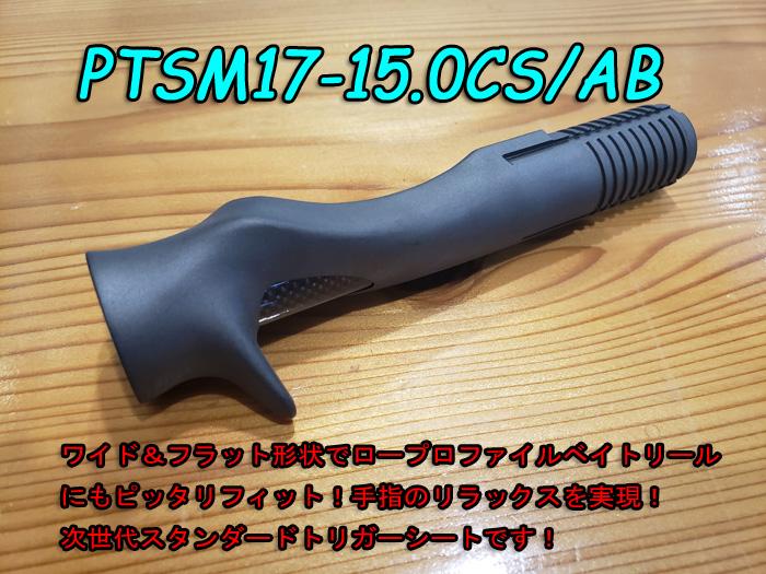 ガイド リールシート メタルパーツetc 直営店 Fuji製品がっつりあります 富士工業 PTSM17-15.0CS AB Fuji PTSシート 至上