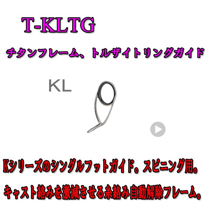 ガイド リールシート 新作アイテム毎日更新 メタルパーツetc Fuji製品がっつりあります トレンド 富士工業 チタントルザイトガイド Fuji T-KLTG 30