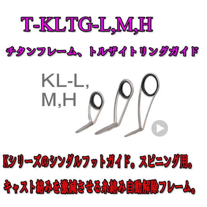 ガイド リールシート メタルパーツetc Fuji製品がっつりあります 富士工業 Fuji T-KLTG チタントルザイトガイド メール便 本物◆ 未使用 全国一律送料200円 5.5M 対応可能