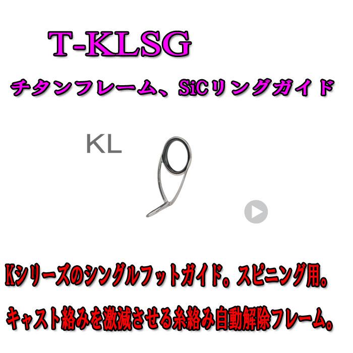 ガイド リールシート メタルパーツetc Fuji製品がっつりあります 富士工業 お得クーポン発行中 T-KLSG Fuji 16 SALENEW大人気! チタンSiCガイド