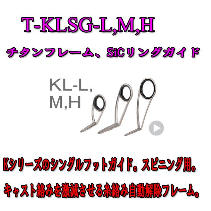 ガイド リールシート メタルパーツetc Fuji製品がっつりあります 新作 人気 富士工業 Fuji チタンSiCガイド 美品 メール便 対応可能 T-KLSG 7L 全国一律送料200円