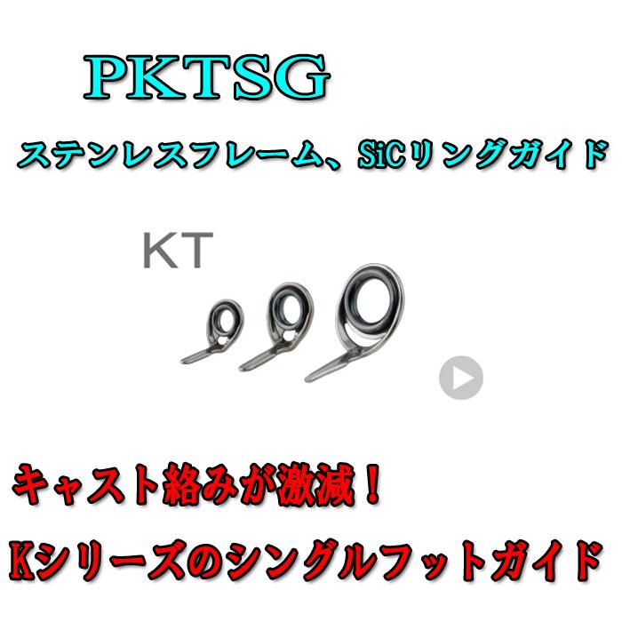 ガイド リールシート メタルパーツetc 奉呈 Fuji製品がっつりあります 新品未使用正規品 富士工業 10 PKTSG Fuji ステンレスSiCガイド