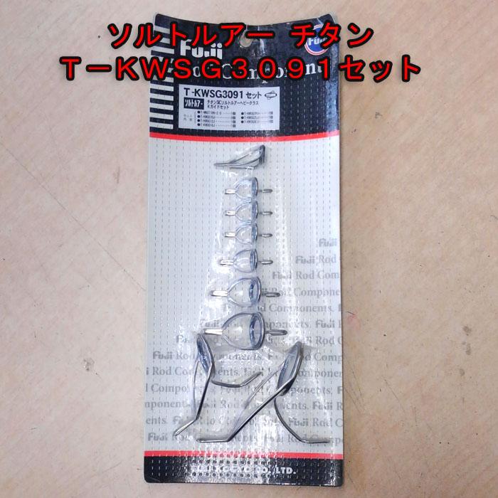 富士工業ガイドセット 商舗 チタン T-KWSG3091セット セール 登場から人気沸騰