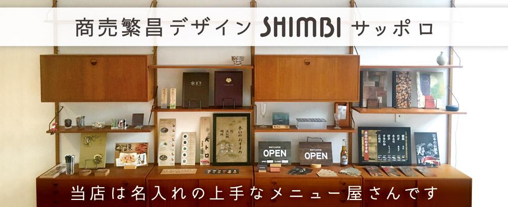 商売繁昌SHIMBI:セールスプロモーションアイディアとグッズ お店づくりのお手伝い