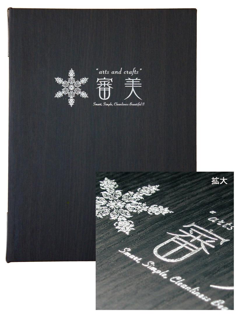 心に描くそのままに 特別価格にてご提供 条件あり UV箔印刷 メニューブック 定番から日本未入荷 片面 名入れ 名入れ工賃 100×100ミリ以内 驚きの価格が実現
