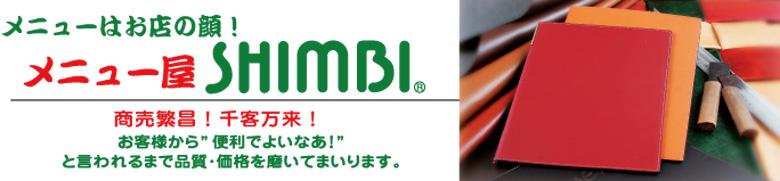 メニュー屋 SHIMBI:ホテル・レストラン等プロフェッショナル向けメニュー等の用品メーカーです。