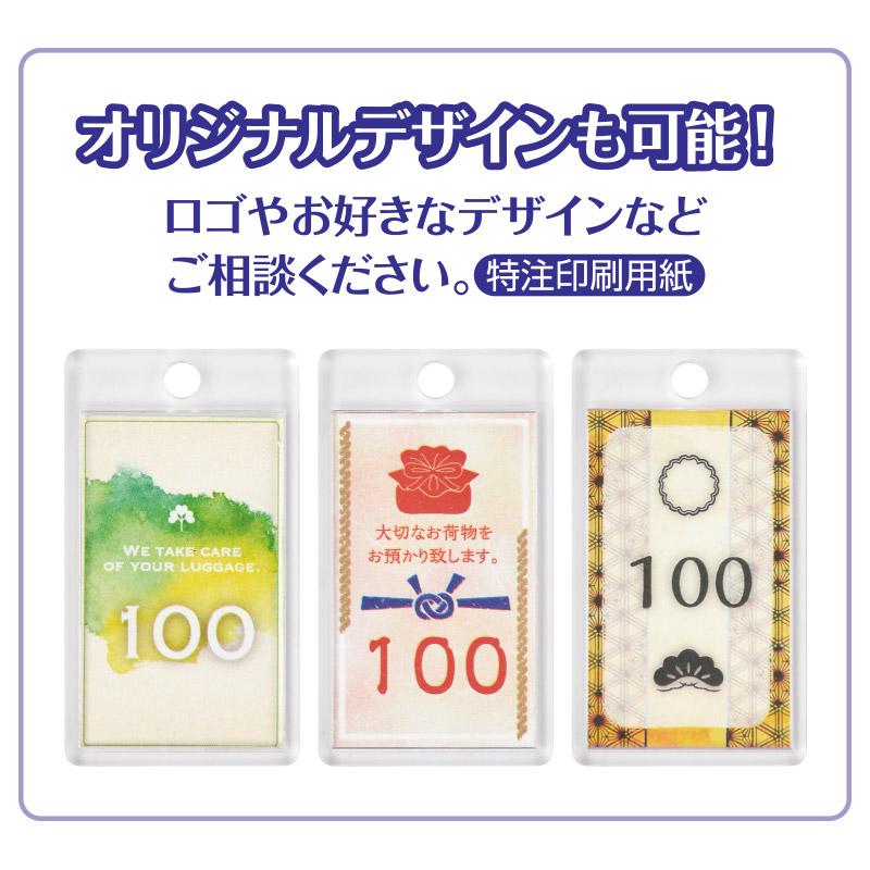 中紙のデザインを変えるだけでオリジナルデザインのクローク札が作れます 割引も実施中 SHIMBI-クローク札No.8 お気にいる
