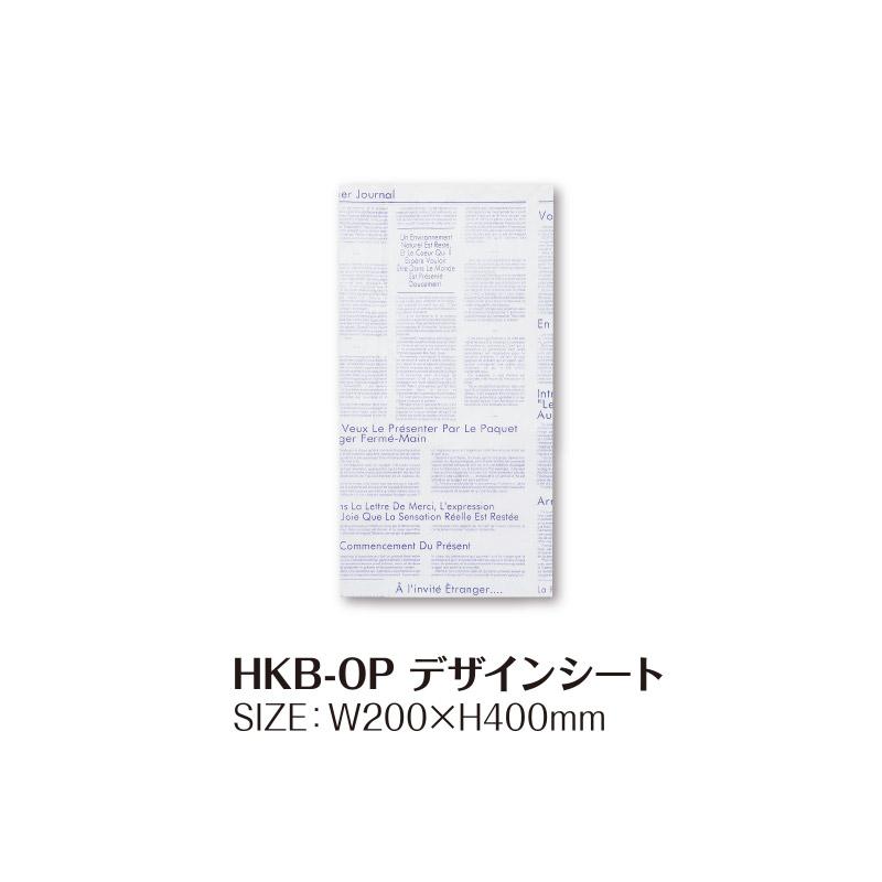 飛沫防止パーテーションに加え お客様の飛沫防止を徹底するサイドフレームフィルム用デザインシートです. 出荷 飛沫防止サイドオプション商品となります. HKB-OPデザインシート:洋風ニュースペーパータイプ※HKB-OP アウトレット
