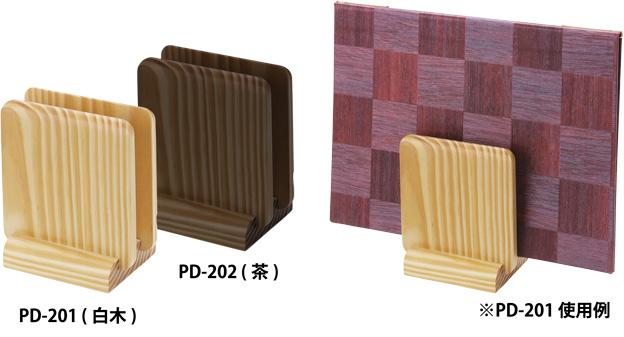 天然松材の木製メニューブックスタンド ナチュラルな温かい雰囲気です メニューブックスタンドPD-201 在庫限り アイテム勢ぞろい 白木 定番から日本未入荷