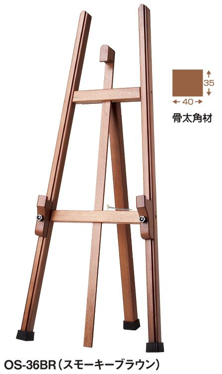 木製イーゼルOS-36BR(スモーキーブラウン) シンビ