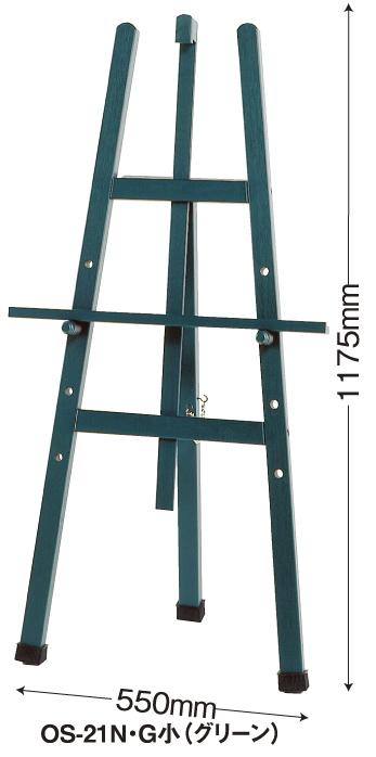 木製イーゼルOS-21N・G小 シンビ
