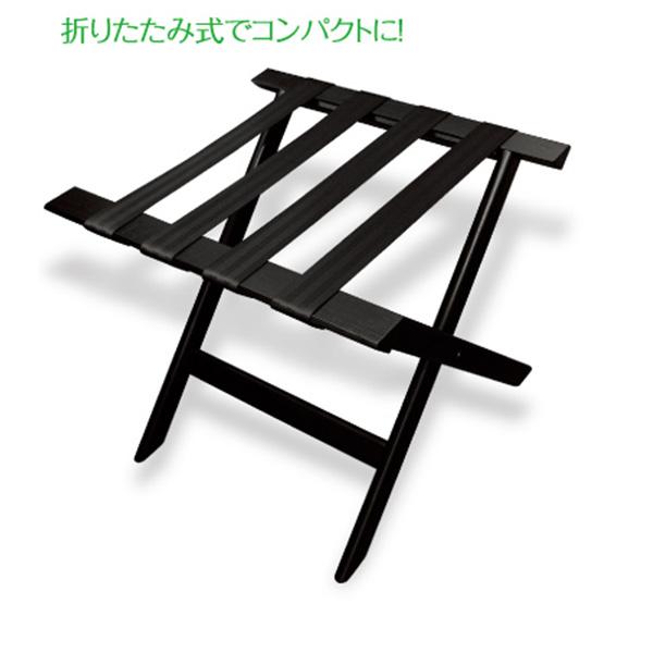 木製バゲージラック_ブラック客室用バゲージラック