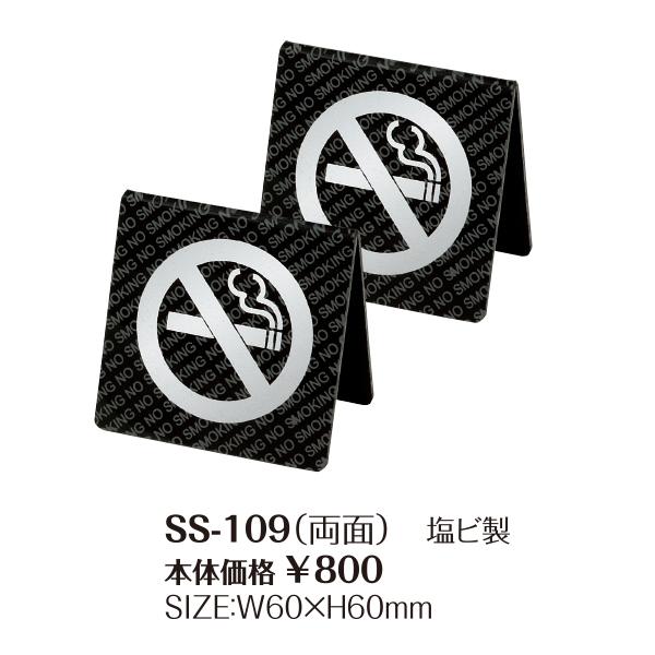 禁煙サイン SS-109 営業 年間定番