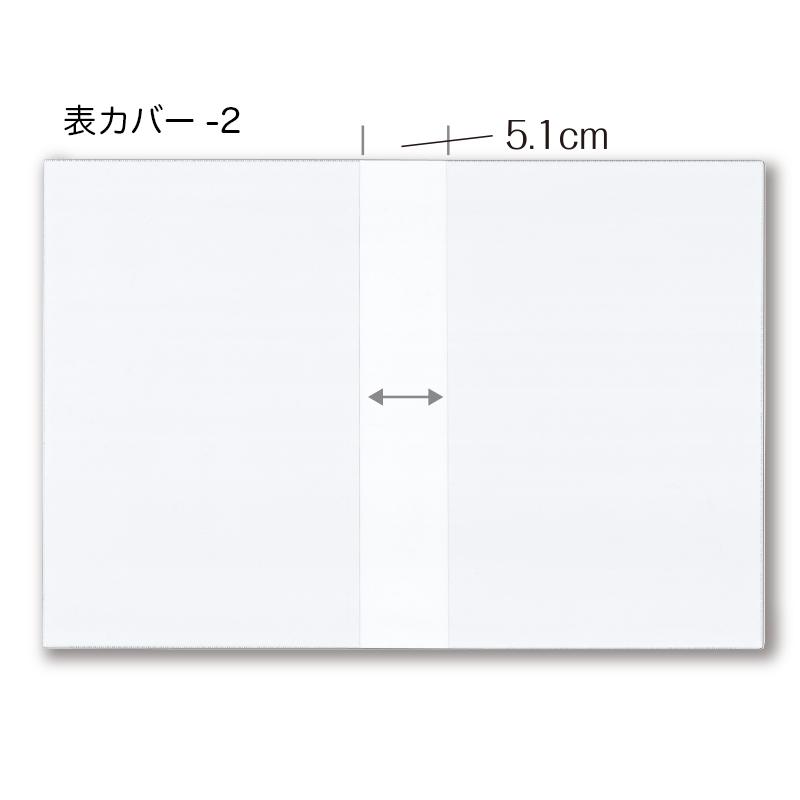 選択 お得クーポン発行中 表カバー-2